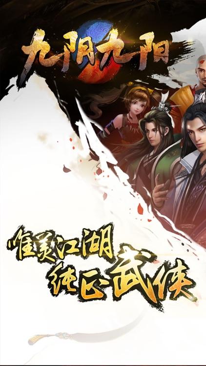 九阴九阳 screenshot-0