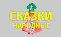 Видео сказки - народные русские