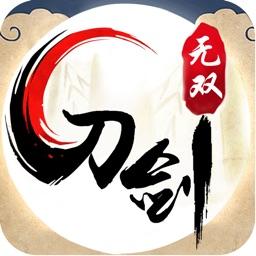 刀剑无双-梦幻大唐剑侠新手游