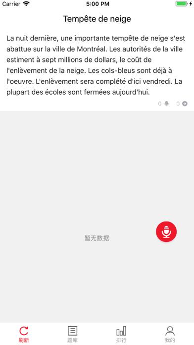 法语口语 screenshot one