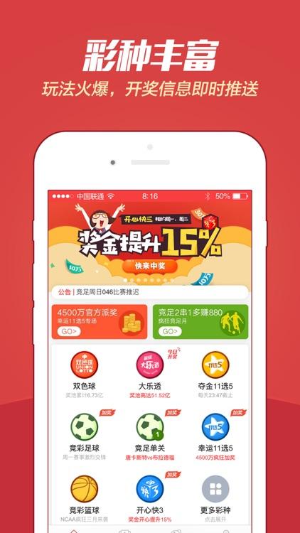 乐优彩票 screenshot-0