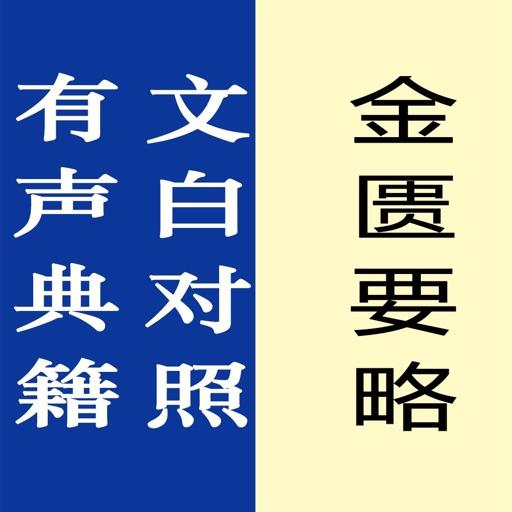 金匮要略【有声典籍 文白对照】