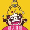 熊猫抓娃娃-超强抓力娃娃机口红机