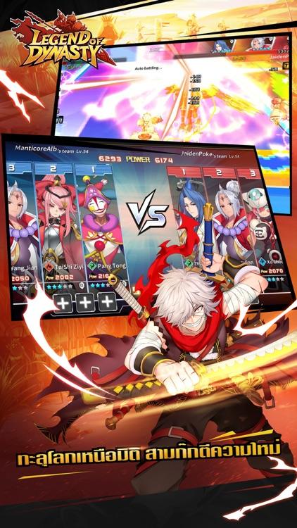 Legend of Dynasty-ศึกขุนสามก๊ก screenshot-4