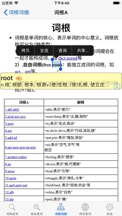 OK词典 screenshot-0
