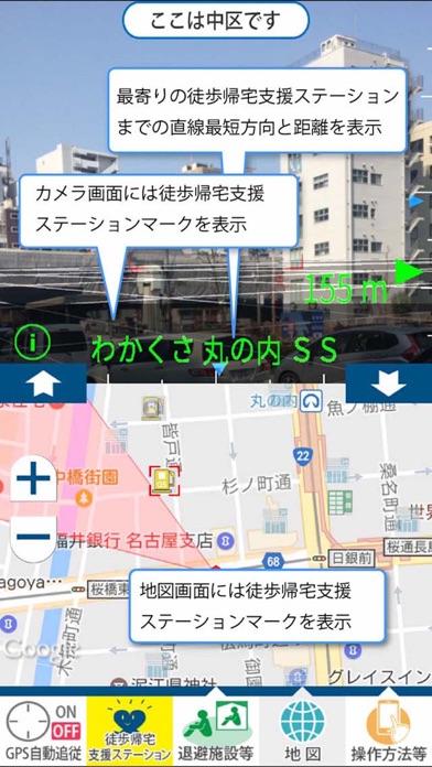 名古屋市防災アプリのスクリーンショット5