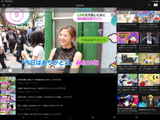 Evercast - 最強動画プレイヤーのおすすめ画像3