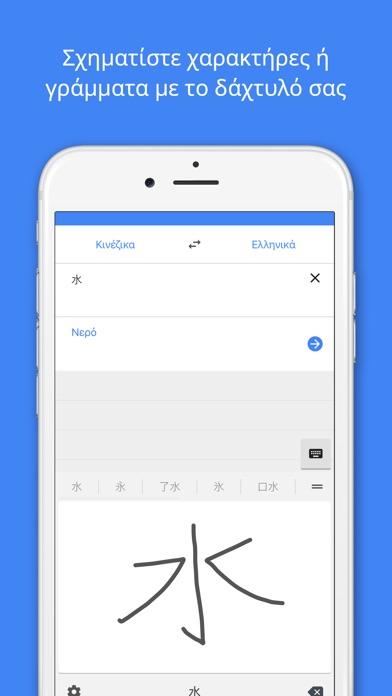 Screenshot for Μετάφραση Google in Greece App Store
