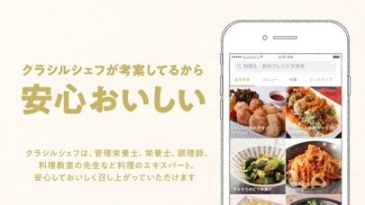 料理はクラシル - 料理のレシピや献立が動画でわかるアプリ ScreenShot2