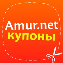 Amur.net Купоны