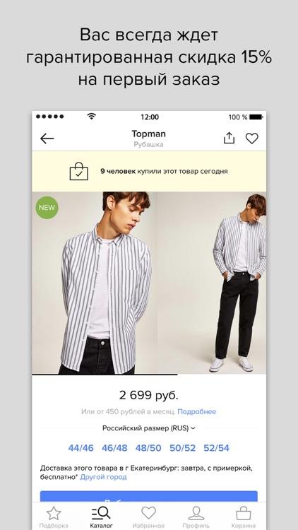Lamoda: модная одежда и обувь screenshot-7