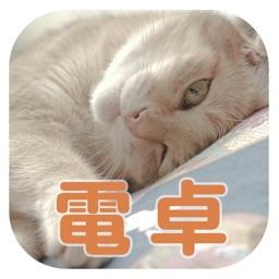 ねこ電卓~かわいい猫ちゃんの計算機アプリ~