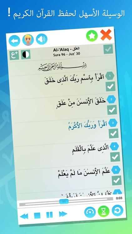حفظ القرآن - إصدارة كاملة