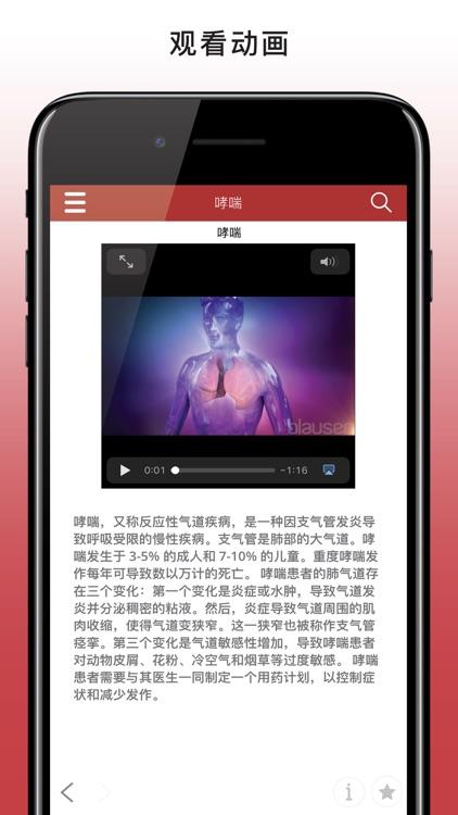 默沙东诊疗中文大众版