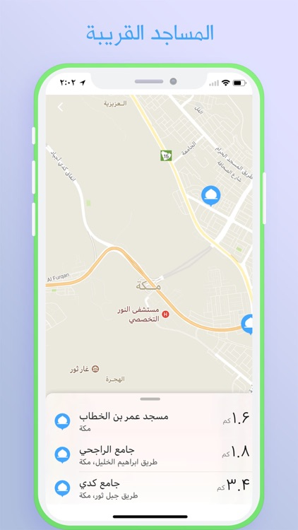 صلاتي الاذان قرآن) اذان) azan screenshot-4