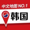 韩国地图 - 中文旅游地图