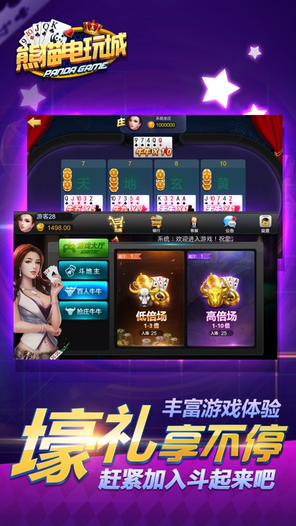 熊猫电玩城-2018贺岁版