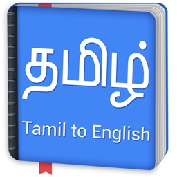 Tamil to English Dictionary
