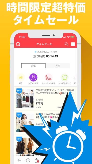 Qoo10ショッピング-クーポンでお得なお買い物/通販アプリのスクリーンショット4