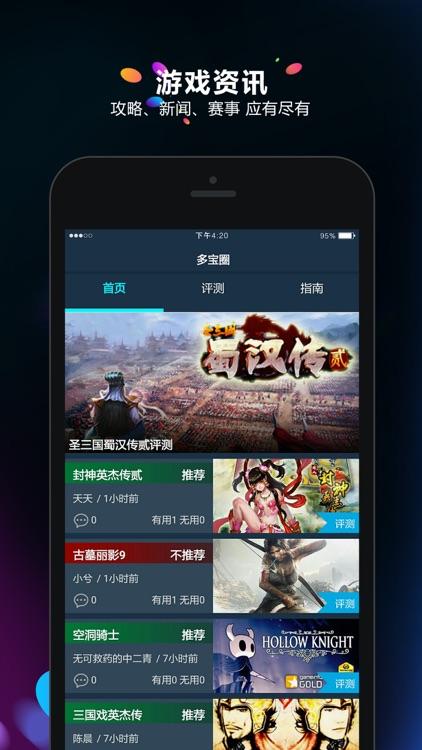 多宝游戏社区-游戏同好聚集地 screenshot-3
