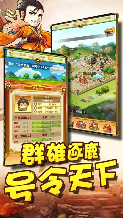 群英三国-霸王大业 screenshot-3