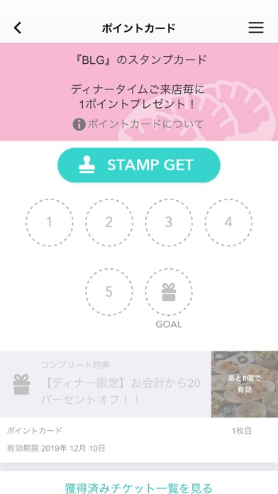 一口餃子酒場 BLG screenshot three