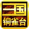 三国铜雀台-新版策略卡牌手游
