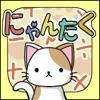 電卓にゃんこ かわいいネコの家計簿でも使えるシンプルな計算機