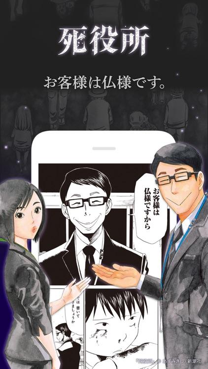 ピッコマ screenshot-9