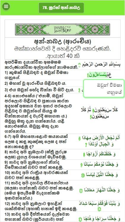 Quran in Sinhala W2W screenshot-3