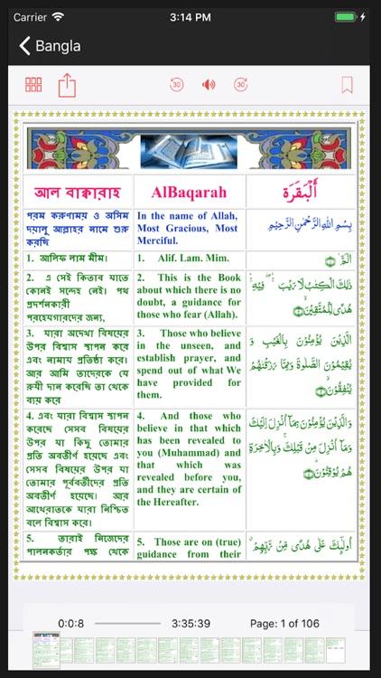 Quran Al Majid screenshot-4