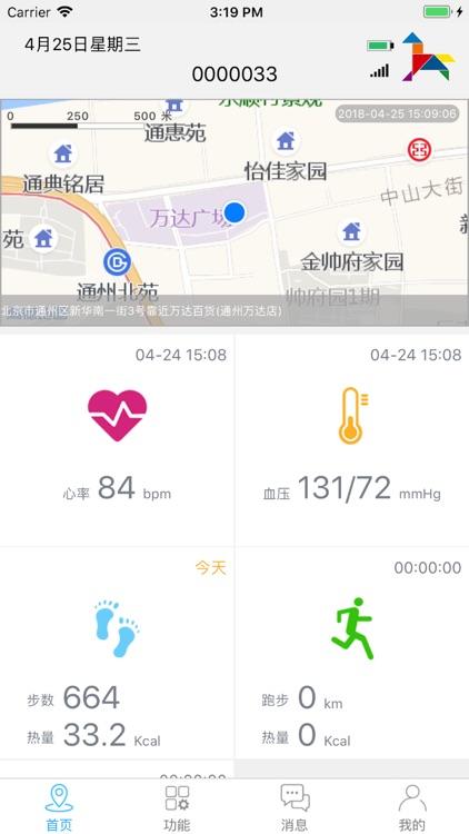 功夫手表 screenshot-0