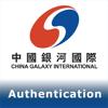 中國銀河國際 (證券) – 認證