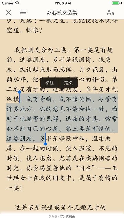 人生必读的100本书(无广告无内购) screenshot-5