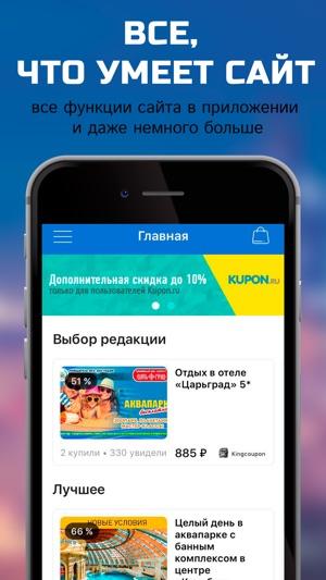 Kupon.ru - хороший купонатор Screenshot