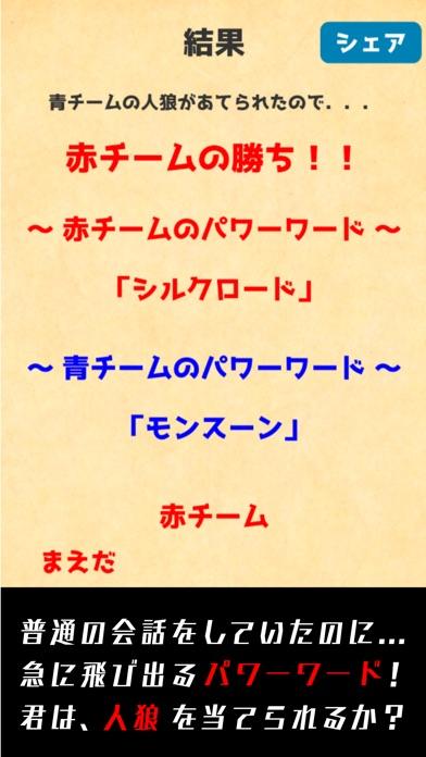 パワーワード人狼【新・ワードウルフ】スクリーンショット3