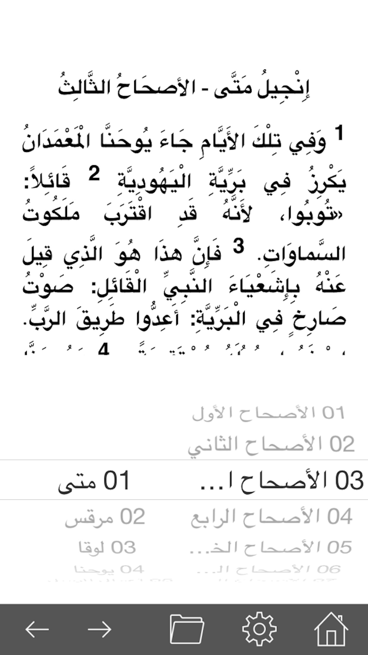 Arabic Holy Bible HD Lite Screenshot