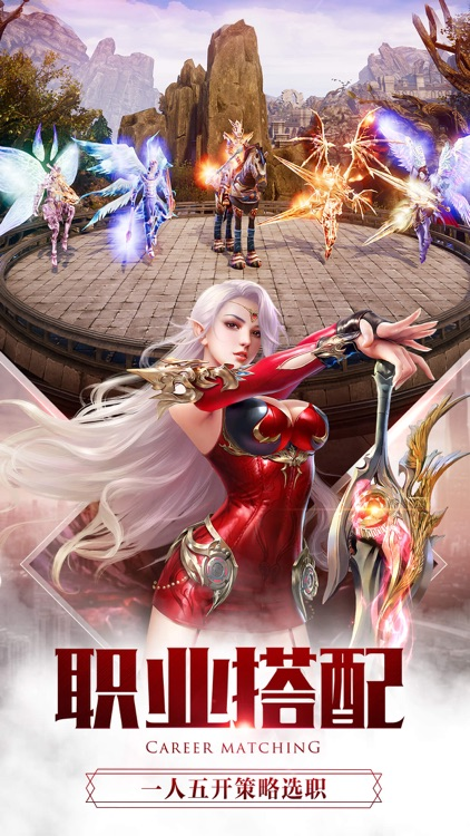 大天使之剑H5-奇迹MU正版授权 screenshot-3