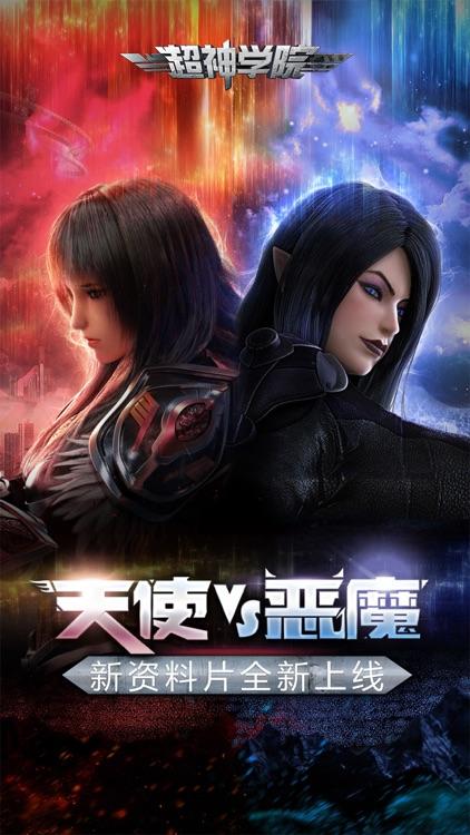 超神学院-新英雄引爆跨服阵营战 screenshot-0