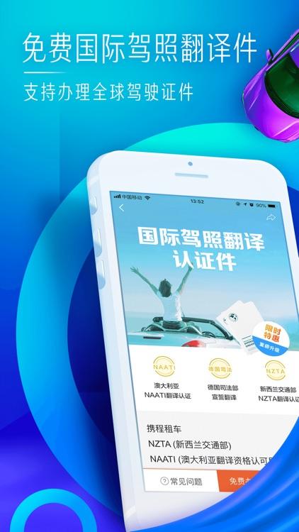 携程租车-覆盖全球200多个国家的全球化租车app screenshot-3