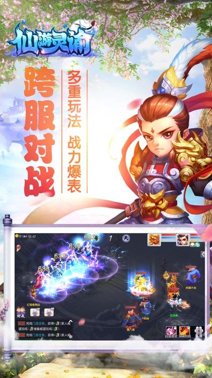 仙游灵谕 —— 唯美梦幻的回合制修仙手游 screenshot-4