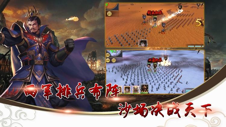 三国志-横扫千军:攻城类策略手游 screenshot-3