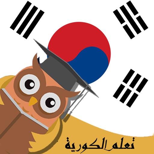 تعلم اللغة الكورية صوت