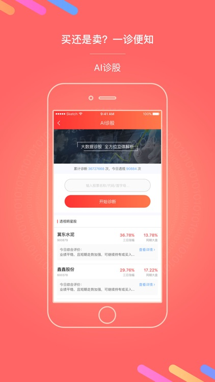 天天慧选股-炒股入门、智能股票分析软件 screenshot-3