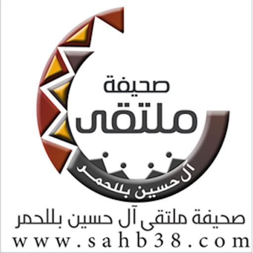 ملتقي آل حسين بللحمر