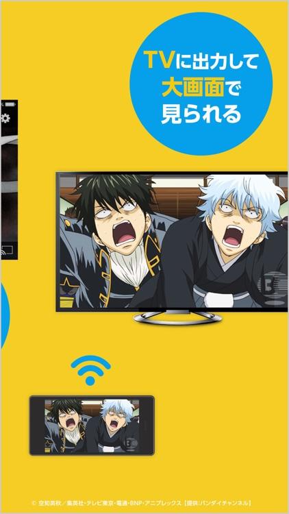 アニメ放題 screenshot-3