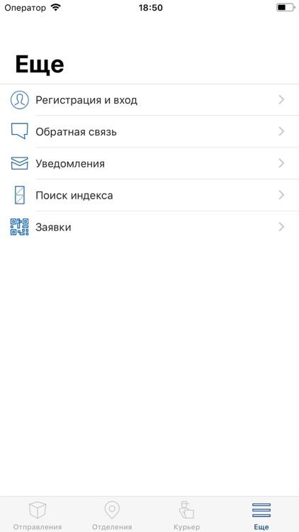 Почта России screenshot-4