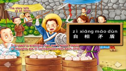 Zi xiang mao dun story screenshot four