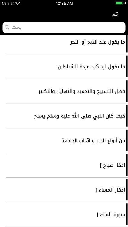 حصن مسلم - Hisn Al Muslim screenshot-5