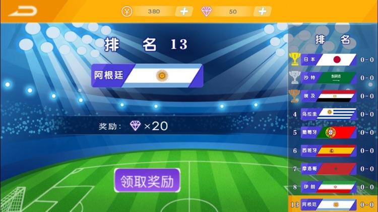 无尽足球 screenshot-4